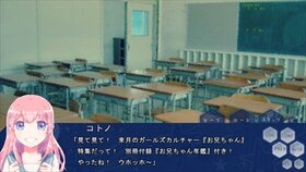 藍の宇宙(そら)から ~未確認お兄ちゃんと宇宙人(エイリアン)~ Game Screen Shot2