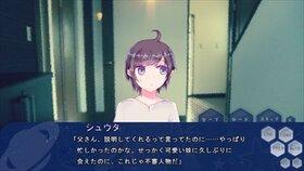 藍の宇宙(そら)から ~未確認お兄ちゃんと宇宙人(エイリアン)~ Game Screen Shot3