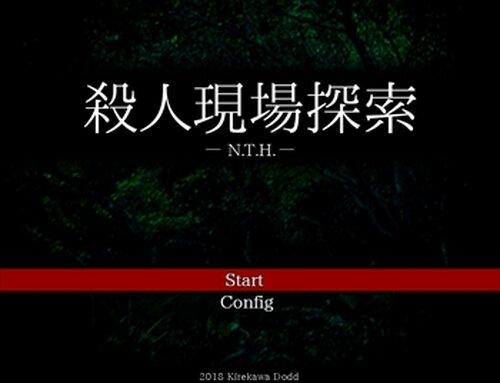 殺人現場探索 N.T.H. (リメイク版/ver.1.02) Game Screen Shots