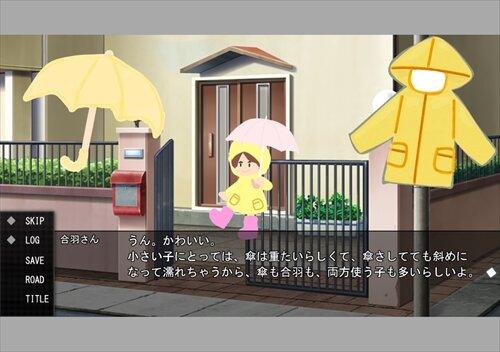 傘さんと合羽さんは、傘と合羽を使っている人を見に行きます。 Game Screen Shot