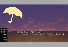 傘さんと合羽さんは、傘と合羽を使っている人を見に行きます。 Game Screen Shot2