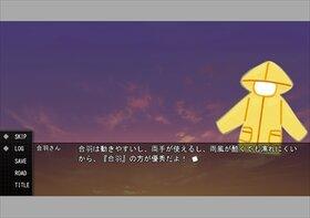 傘さんと合羽さんは、傘と合羽を使っている人を見に行きます。 Game Screen Shot3