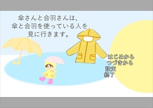 傘さんと合羽さんは、傘と合羽を使っている人を見に行きます。 Game Screen Shot5