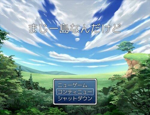 まじー島なんだけど Game Screen Shot1