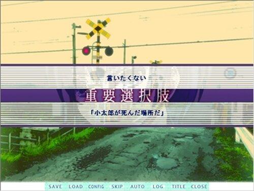 ぼくのかんがえた きみの終末 Game Screen Shot5