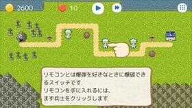 ボンバータワーディフェンス Game Screen Shot2