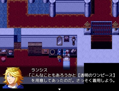 王子は城を出る Game Screen Shot1
