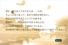 Scarlet illusion -Episode2:侵食の羽音- Game Screen Shot3