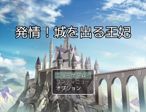 発情!城を出る王妃 Game Screen Shot2
