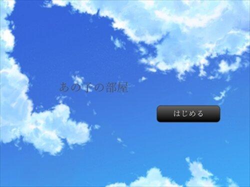 あの子の部屋 Game Screen Shot2
