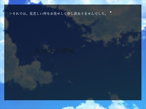 あの子の部屋 Game Screen Shot5