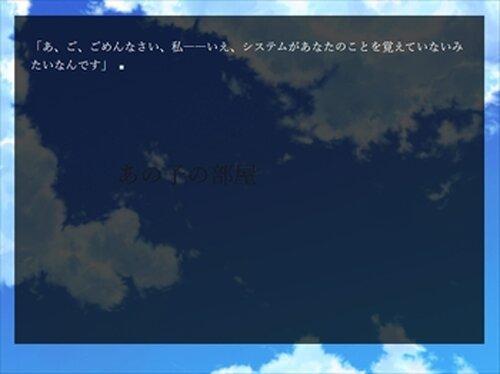 あの子の部屋 Game Screen Shots
