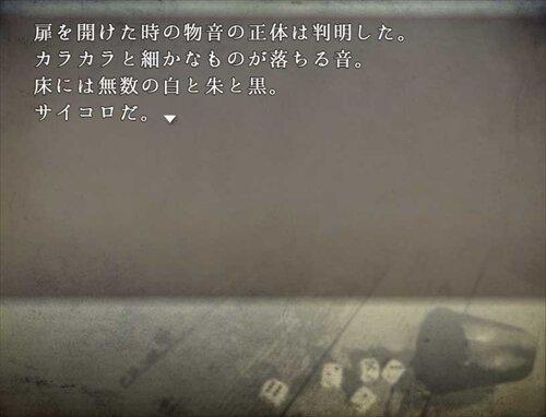 賽を振る女+先生と呼ばれた男 Game Screen Shot