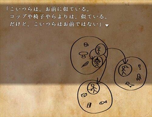 賽を振る女+先生と呼ばれた男 Game Screen Shot2
