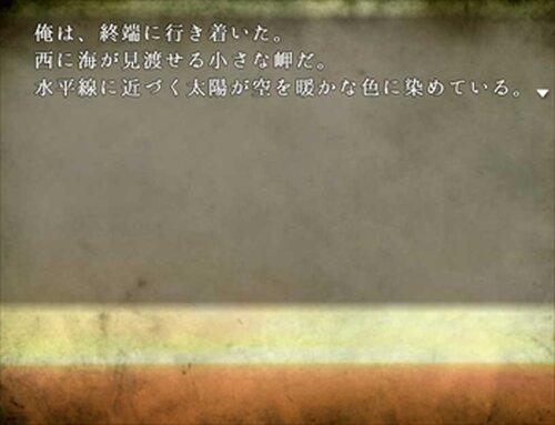 賽を振る女+先生と呼ばれた男 Game Screen Shot5