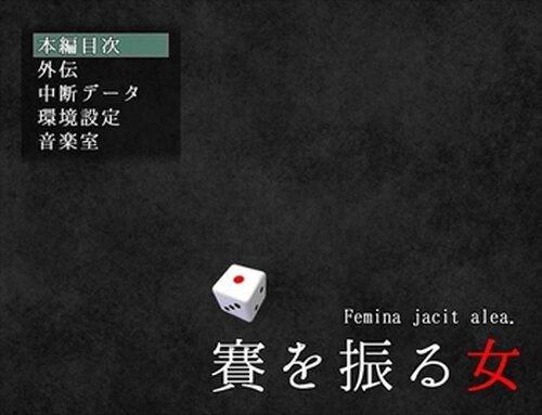 賽を振る女+先生と呼ばれた男 Game Screen Shots