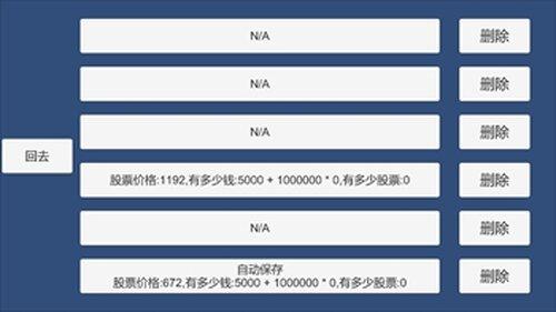 Tile Stock Simulator Game Screen Shot3
