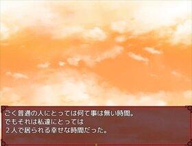 オウチDEデート Game Screen Shot4