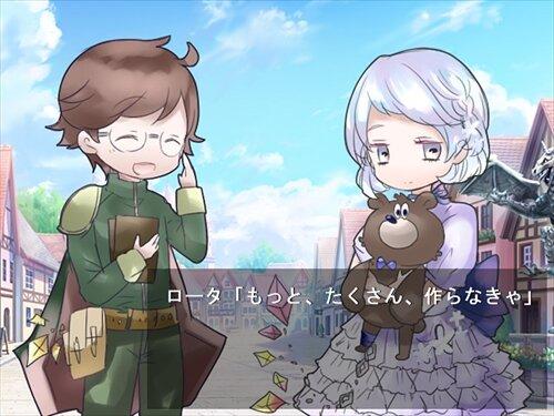 ライバルは恋の魔法で Game Screen Shot