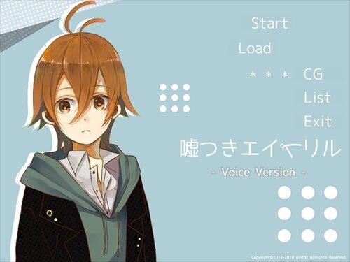 嘘つきエイプリル-ボイス版- Game Screen Shot