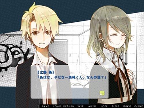 嘘つきエイプリル-ボイス版- Game Screen Shot5