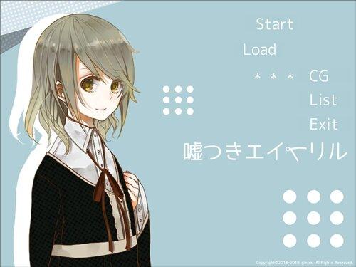 嘘つきエイプリル-無声リメイク版- Game Screen Shot