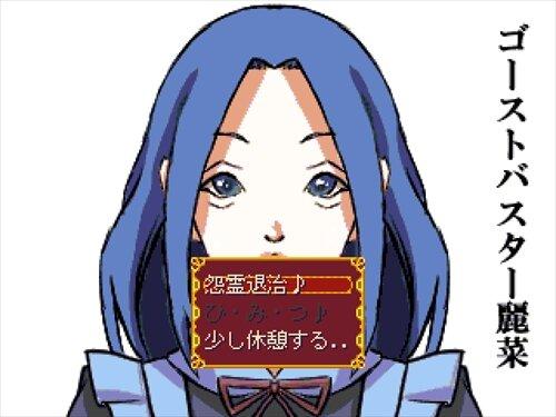 ゴーストバスター麗菜 Game Screen Shot