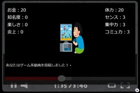 Youtuberになろう! Game Screen Shot3