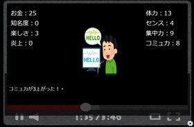 Youtuberになろう! Game Screen Shot4