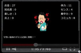 Youtuberになろう! Game Screen Shot5