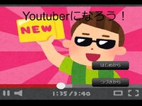 Youtuberになろう!