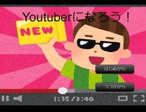 Youtuberになろう! Game Screen Shot