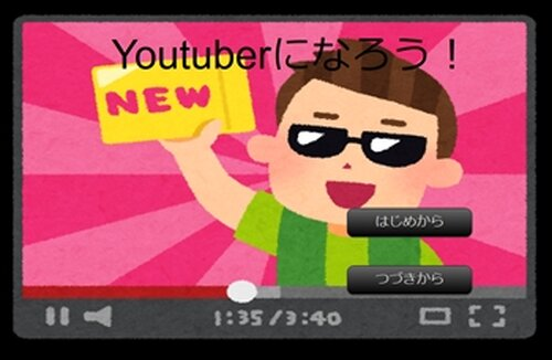 Youtuberになろう! Game Screen Shots