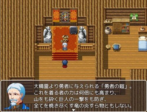 勇者 鎧を きる Game Screen Shot1