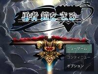 勇者 鎧を きるのゲーム画面