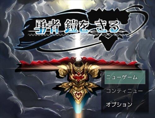勇者 鎧を きる Game Screen Shots