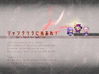 ジャンクリラに光あれ! (Ver 1.32e)のゲーム画面