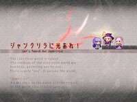 ジャンクリラに光あれ! (Ver 1.36b)のゲーム画面