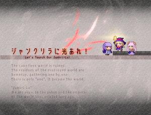 ジャンクリラに光あれ! (Ver 1.20b) Game Screen Shot