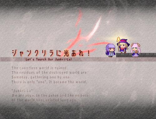 ジャンクリラに光あれ! (Ver 1.32c) Game Screen Shots