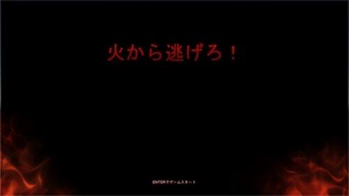 火から逃げろ! Game Screen Shot2