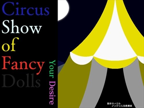 Circus Show of Fancy Dolls ~Your Desire~ Game Screen Shots
