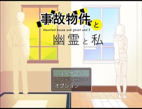 事故物件と幽霊と私 Game Screen Shot2