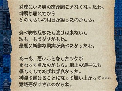 カプリシウスルート Game Screen Shot4