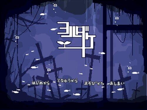 ヨルダケ Game Screen Shots