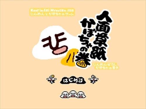人面草紙かぼちゃの巻 Game Screen Shot2