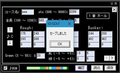 一次元ゴルフ Game Screen Shot5