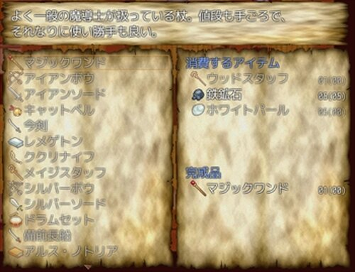 錬金術師アリア Game Screen Shot3