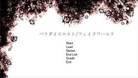 パラダイスロスト/フェイクワールド Game Screen Shot2