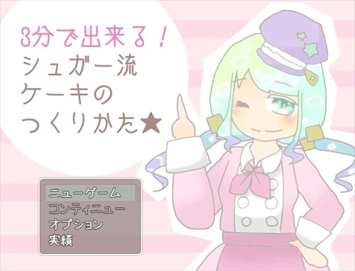 3分でできる!シュガー流ケーキのつくりかた★ Game Screen Shot1